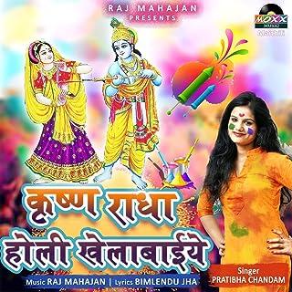 Krishna Radha Holi Khelabaiye