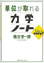 表紙: 単位が取れる力学ノート (KS単位が取れるシリーズ) | 橋元淳一郎