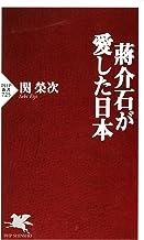 表紙: 蒋介石が愛した日本 (PHP新書)   関 榮次