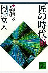 匠の時代 第10巻 (講談社文庫) Kindle版
