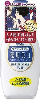 明色化粧品 薬用ホワイトモイスチュアミルク 158mL (医薬部外品)