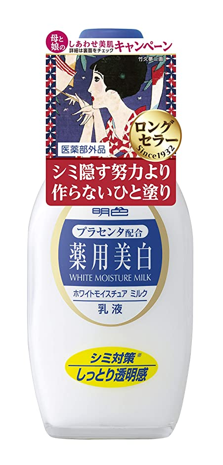 作動する危険を冒します貼り直す明色化粧品 薬用ホワイトモイスチュアミルク 158mL (医薬部外品)