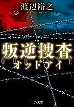 表紙: 叛逆捜査 オッドアイ (中公文庫) | 渡辺裕之