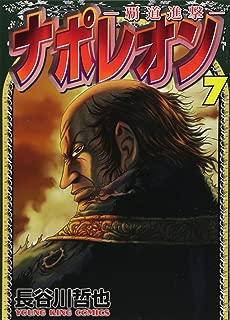 ナポレオン ~覇道進撃~ (7) (ヤングキングコミックス)