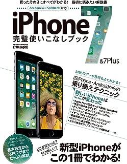 iPhone 7 & 7 Plus 完璧使いこなしブック (英和ムック らくらく講座260)