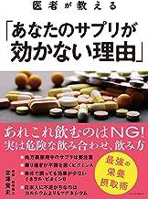 表紙: 医者が教える「あなたのサプリが効かない理由」   宮澤賢史