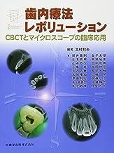 歯内療法レボリューション CBCTとマイクロスコープの臨床応用