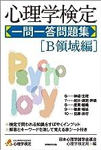 表紙: 心理学検定 一問一答問題集[B領域編] | 日本心理学諸学会連合 心理学検定局