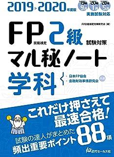 2019-2020年度版 FP技能検定2級試験対策マル秘ノート〈学科〉