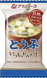アマノフーズ フリーズドライ 味噌汁 いつものおみそ汁 とうふ 10g×30食セット (即席 味噌汁)