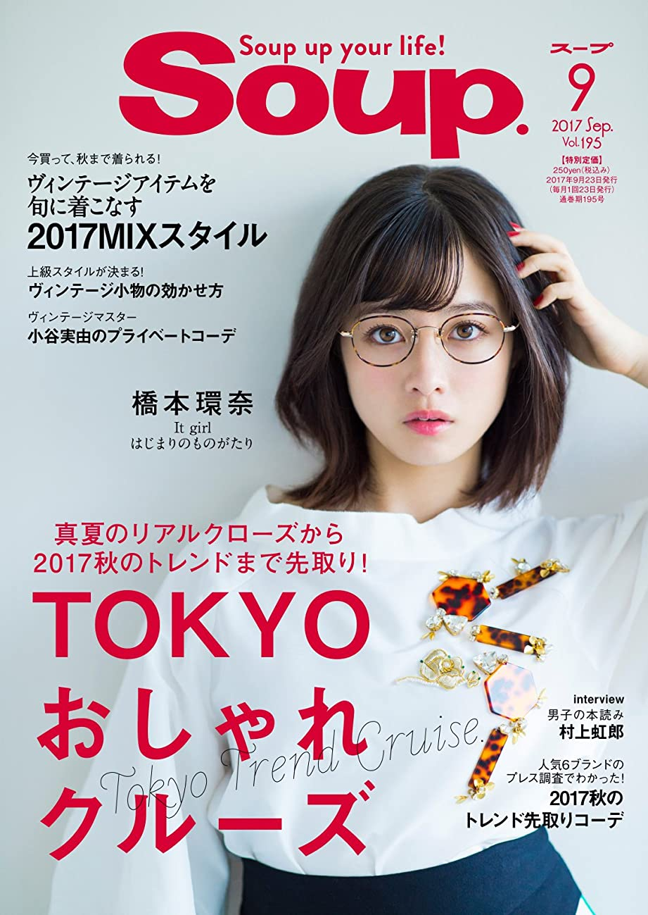 戻すファブリック先Soup.(スープ) Vol.195 (2017-07-22) [雑誌]