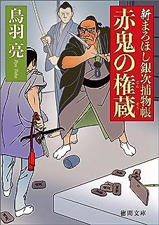 新まろほし銀次捕物帳 赤鬼の権蔵 (徳間文庫)