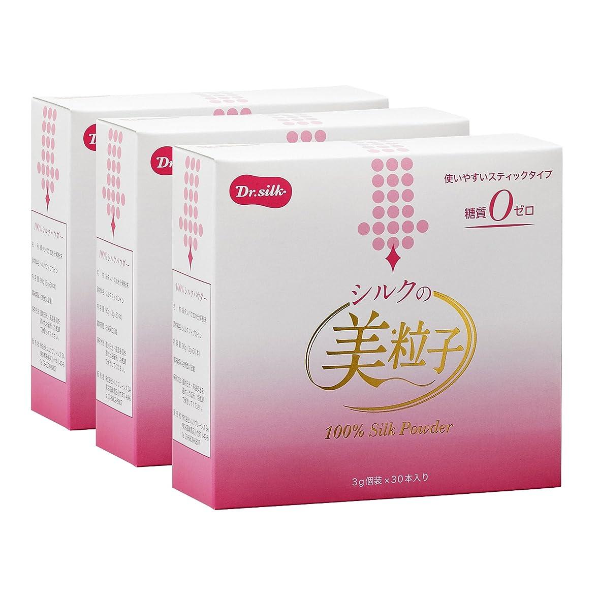 バンジージャンプアクロバットラフレシアアルノルディ3箱セット「シルクの美粒子」100%シルク微粉末