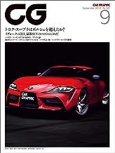 表紙: CG(CAR GRAPHIC)2019年9月号 [雑誌] | カーグラフィック編集部