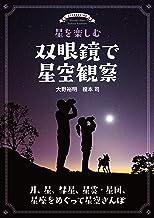 表紙: 星を楽しむ 双眼鏡で星空観察:月、星、彗星、星雲・星団、星座をめぐって星空さんぽ | 大野 裕明