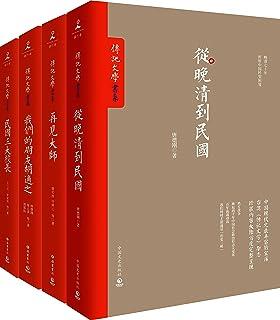 传记文学书系:从晚清到民国+我们的朋友胡适之+民国三大校长+再见大师(套装共4册)两种封面随机发货