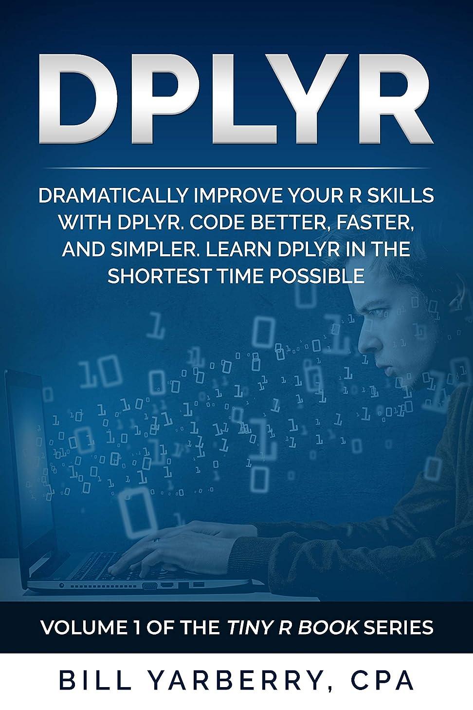 学校潜むご飯DPLYR: In One Hour Learn Powerful, Practical Data Munging Techniques. Take Your R Skills to the Next Level (Tiny R Book 1) (English Edition)