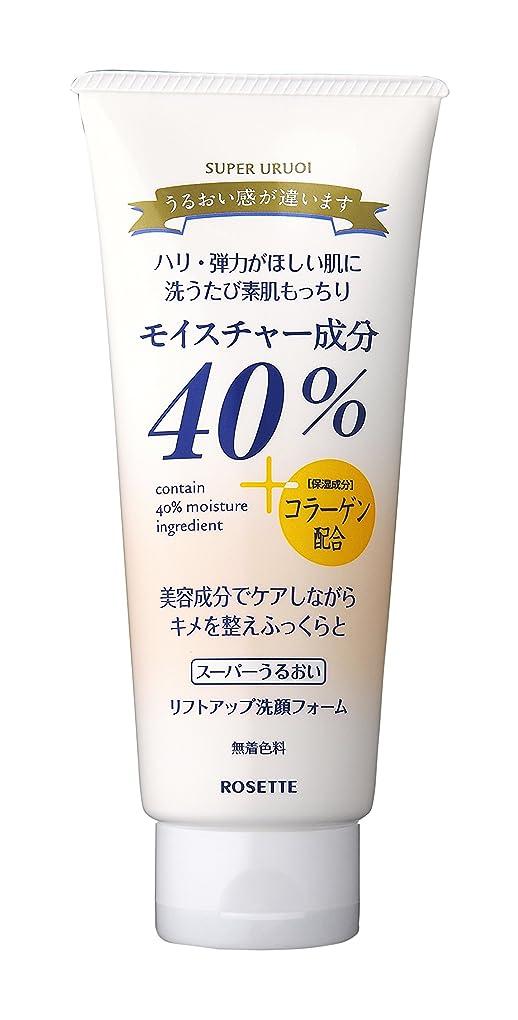 近々パーチナシティ最小化する40%スーパーうるおい リフトアップ洗顔フォーム 168g