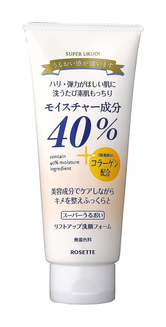 まばたきバンドチャレンジ40%スーパーうるおい リフトアップ洗顔フォーム 168g