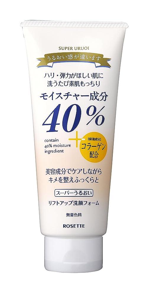 ブースモードリンどれ40%スーパーうるおい リフトアップ洗顔フォーム 168g