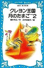 表紙: クレヨン王国月のたまご-PART2 (講談社青い鳥文庫)   三木由記子