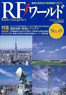RFワールド No.49  2020年2月号 [雑誌]: トランジスタ技術 増刊