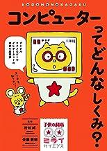 表紙: コンピューターってどんなしくみ?:デジタルテクノロジーやインターネットの世界を超図解 (子供の科学★ミライサイエンス) | 村井 純