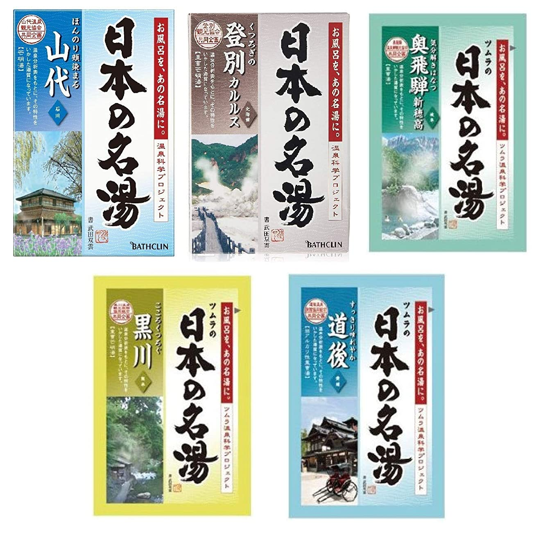 でも起きる山ツムラ 日本の名湯(5包入) [OT-3D]