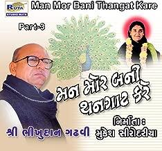 Man Mor Bani Thangat Kare, Pt. 3