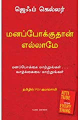 Attitude is Everything (Tamil) (Tamil Edition) Kindle Edition