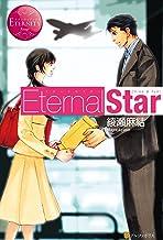 表紙: Eternal Star (エタニティブックス) | 桜遼