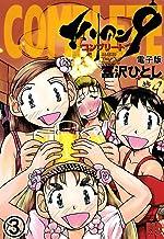 表紙: エイリアン9-コンプリート- 電子版(3) (チャンピオンREDコミックス)   富沢ひとし