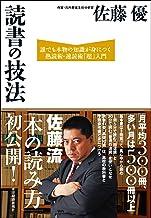 表紙: 読書の技法 | 佐藤 優