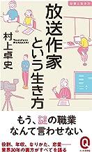 表紙: 放送作家という生き方 仕事と生き方 (イースト新書Q) | 村上卓史