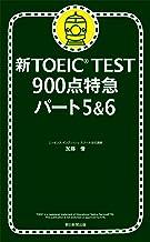 表紙: 新TOEIC TEST 900点特急 パート5&6 | 加藤優