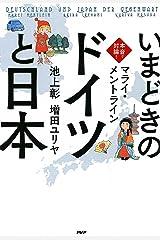 本音で対論! いまどきの「ドイツ」と「日本」 Kindle版
