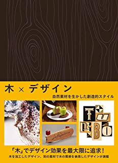 木×デザイン 自然素材を生かした創造的スタイル