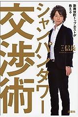 歌舞伎町トップホストが教える シャンパンタワー交渉術 Kindle版