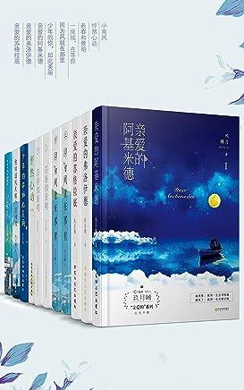 晋江大神玖月晞经典作品合集(套装13册)(包括亲爱的系列、风系列、若春和景明、一座城,在等你、少年的你,如此美丽等!)