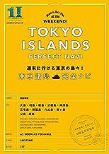 表紙: 週末に行ける東京の島々! 東京諸島完全ナビ (地球の歩き方) | 地球の歩き方編集室