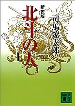 表紙: 新装版 北斗の人(上) (講談社文庫) | 司馬遼太郎