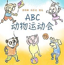 ABC Sports Rhymes (English Edition)