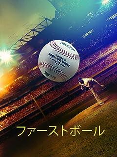 ファーストボール (字幕版)