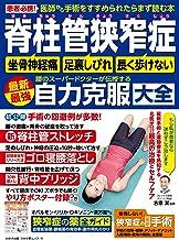 表紙: わかさ夢MOOK109 脊柱管狭窄症 坐骨神経痛・足裏しびれ・長く歩けない 腰のスーパードクターが伝授する 最新最強自力克服大全 (WAKASA PUB) | わかさ・夢21編集部