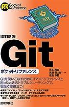表紙: 【改訂新版】Gitポケットリファレンス | 武田健太郎