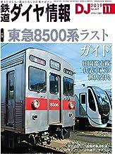 表紙: 鉄道ダイヤ情報 2019年 11月号 [雑誌] | 鉄道ダイヤ情報編集部