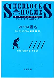 四つの署名(新潮文庫) シャーロック・ホームズ シリーズ