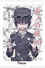 キノの旅XXI the Beautiful World (電撃文庫) Kindle版