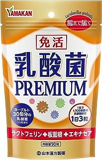 山本漢方 乳酸菌PREMIUM粒 90粒