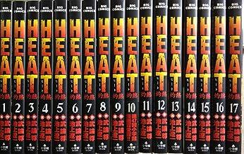 Heat―灼熱 コミック 全17巻完結セット (ビッグコミックススペシャル)